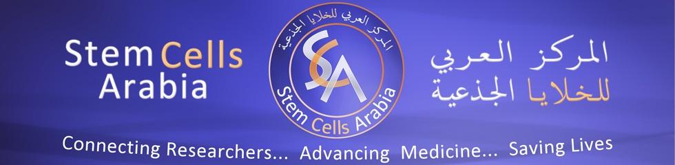 المركز العربي للخلايا الجذعية