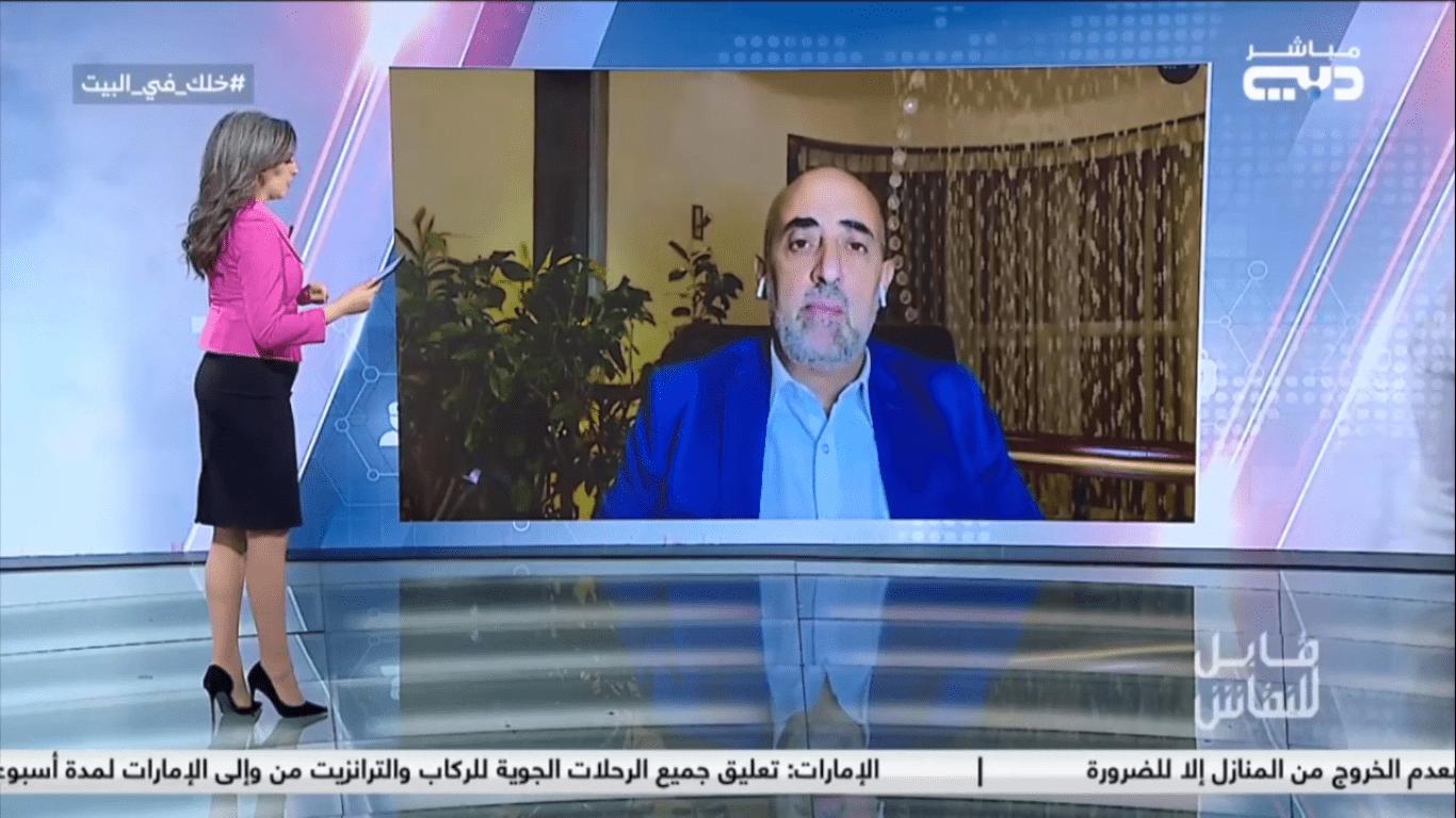 د. أديب الزعبي، تلفزيون دبي 23-2-2020