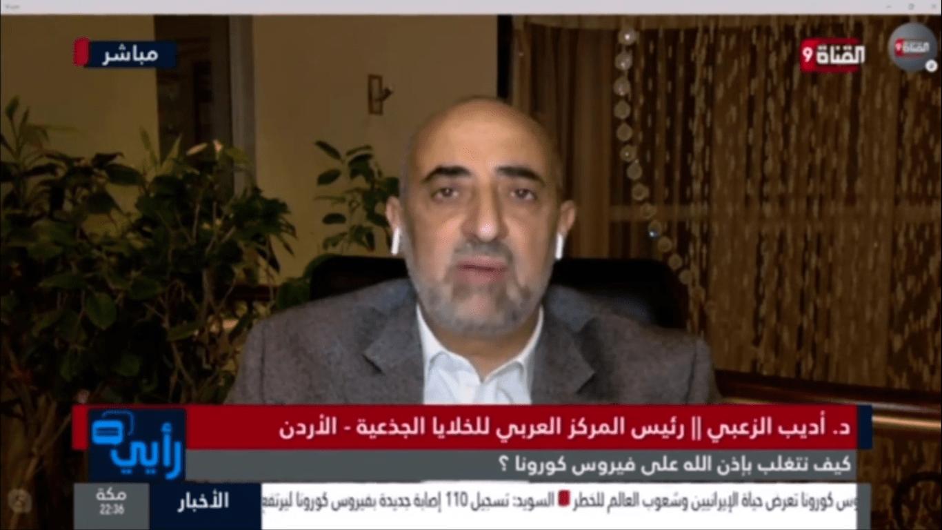 فيروس كورونا وإصابات الأطفال وكبار السن د. أديب الزعبي، القناة 9 23-3-2020