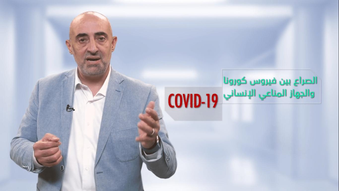 الصراع بين فيروس كورونا وجهاز المناعة الإنساني، د. أديب الزعبي - منصة إدراك