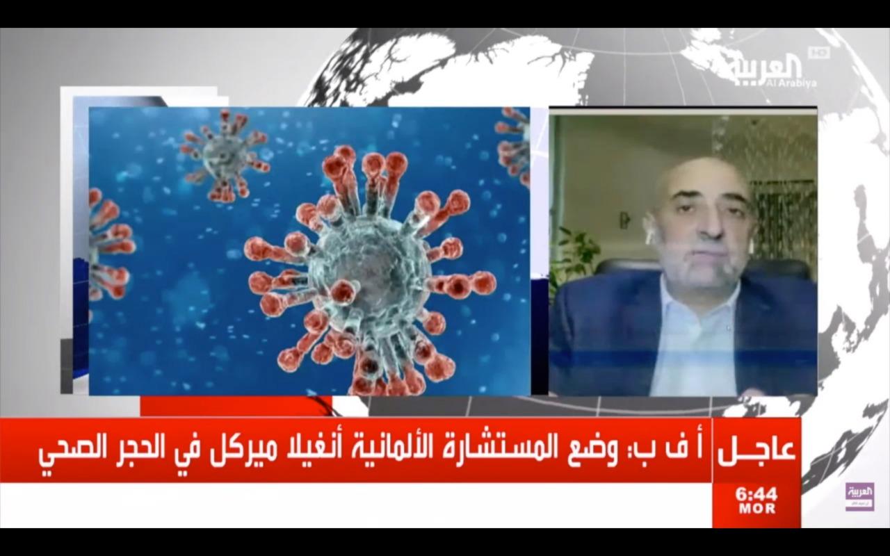 د. أديب الزعبي. بانوراما - قناة العربية 22-3-2020