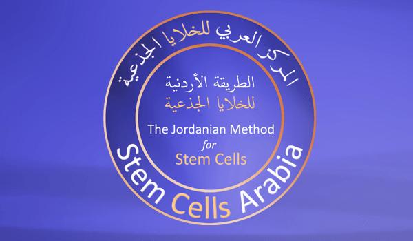 الطريقة الاردنية للخلايا الجذعية