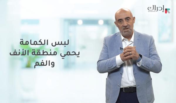 edrak - dr adeeb al zoubi 1