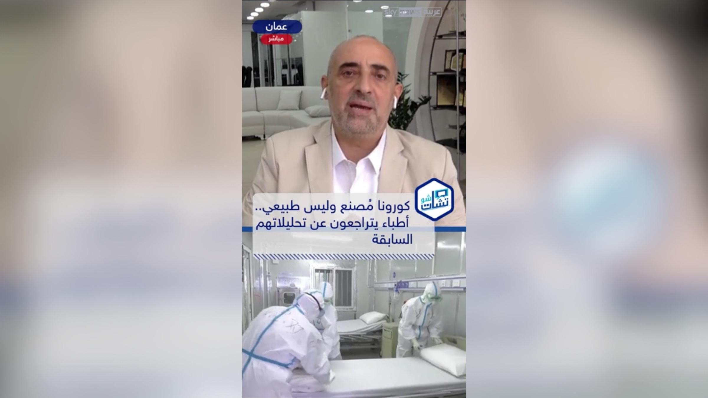 د. اديب الزعبي - سكاي نيوز عربية 31-5-2020