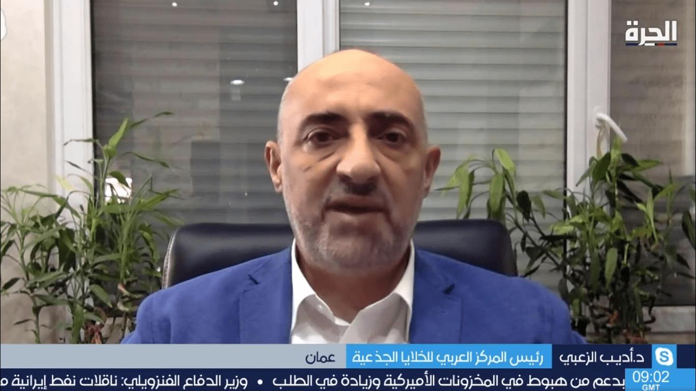 د. اديب الزعبي - قناة الحرة