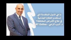 rt online - dr adeeb al zoubi