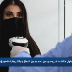 Dr. Adeeb Al-Zoubi, Announcing the first viral detector without direct contact led by a Jordanian team – Jordanian TV