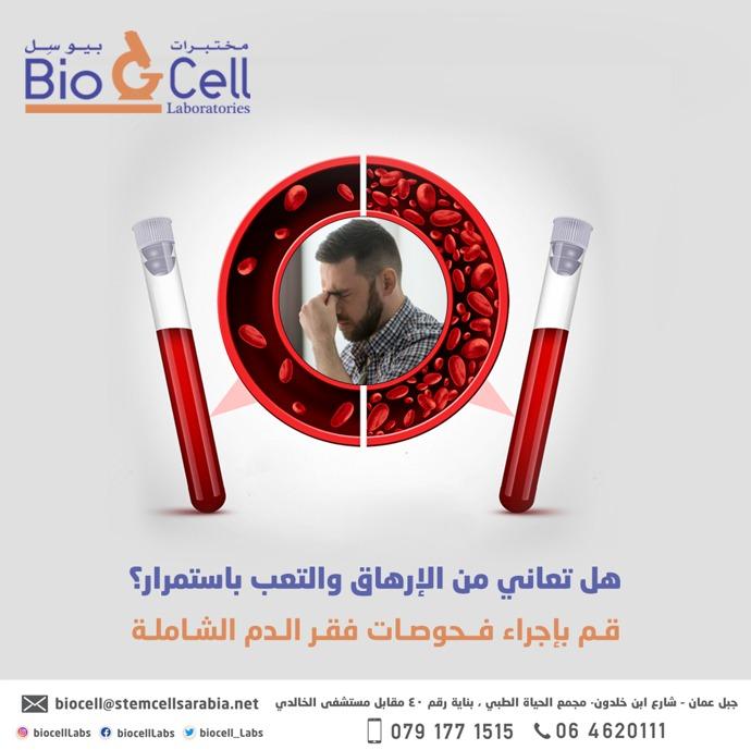 فحوصات فقر الدم الشاملة - مختبرات بيو سل