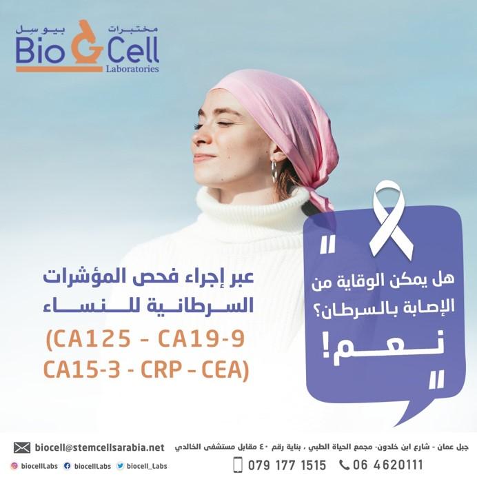 فحص المؤشرات السرطانية للنساء - مختبرات بيو سل